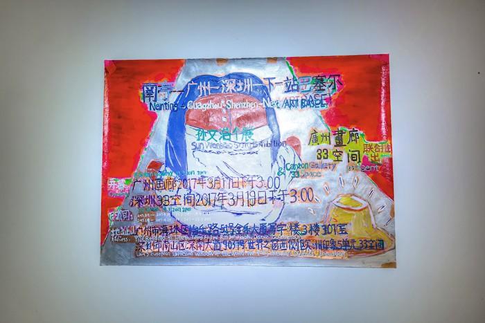 南亭-广州-深圳-下一站巴塞尔  广州画廊海报.jpg